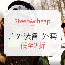 促销活动 : Steep&cheap 户外外套低至2折 多个分会场