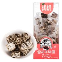 中國臺灣榙榙雪花牛軋餅巧克力可可味 120g/盒 雪花酥  網紅零食 *13件