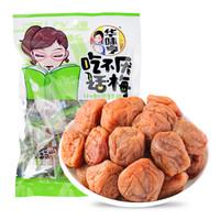 华味亨 吃不厌话梅 话梅梅肉蜜饯果干  200g/袋零食品小吃 *12件