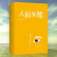 《人間失格》太宰治半自傳體小說