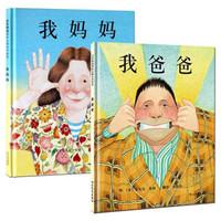 《我媽媽》+《我爸爸》全套2冊