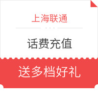 限地区:上海联通 话费充值 赠腾讯视频VIP+无门槛天猫超市卡