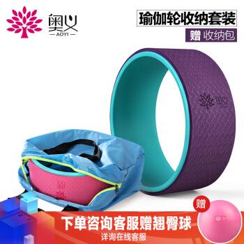 奥义瑜伽轮 后弯达摩轮 瑜伽辅助普拉提圈瑜伽圈 紫色(赠收纳包)