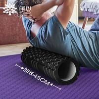 奥义瑜伽柱 男女健身泡沫轴瑜伽轮 45cm加长肌肉放松滚筒轮 黑色