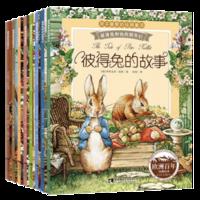 《彼得兔和他的朋友們:彼得兔的故事等》(彩繪注音版全套8本) *3件