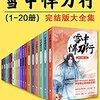 《雪中悍刀行》(完結版全20冊)Kindle版
