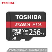 TOSHIBA 東芝 EXCERIA M303 microSDXC A1 UHS-I U3 TF存儲卡 256GB