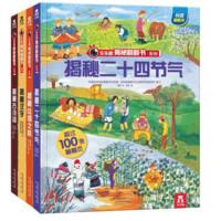 【童书书单】为什么蕴藏千年智慧的二十四节气,是孩子必知的传统文化?