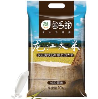 淘乡甜 龙江大米 东北长粒香米 10kg
