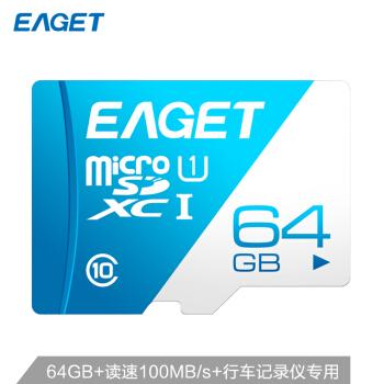 EAGET 忆捷 T1 TF存储卡 Class10 64GB