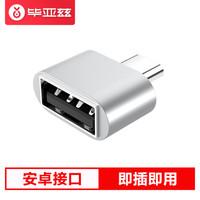 畢亞茲(BIAZE) USB轉Micro OTG轉接頭 手機吃雞利器 安卓數據線轉換頭 適用魅族/三星/小米/華為數據傳輸 ZT7
