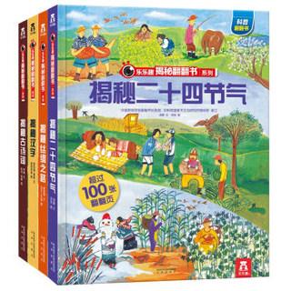 《乐乐趣揭秘翻翻书系列:揭秘华夏篇》(4册)