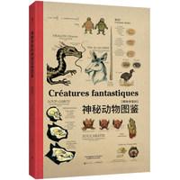 京东PLUS会员:《博物学家的神秘动物图鉴》