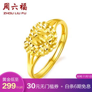 周六福 珠宝女款999足金心型送礼活口黄金戒指 计价 AA010848 3.16g