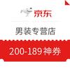 促銷活動 : 京東 男裝200-189神券