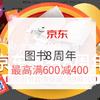 促銷活動 : 京東 圖書8周年 自營圖書音像