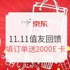 京東11.11值友回饋,填訂單送E卡 共20張 100元E卡
