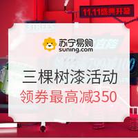 促销活动:苏宁易购 三棵树漆 双十一庆典活动