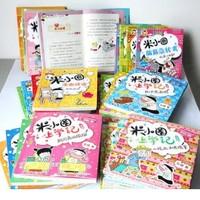 11日0點:《米小圈上學記》全套共16冊 +《米小圈漫畫成語》4冊+《米小圈腦筋急轉彎》4冊
