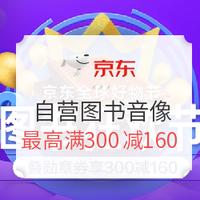 10點搶券:京東  自營圖書 勛章用戶專享券