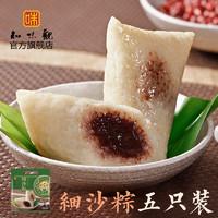 知味觀豆沙粽 杭州特產甜粽子140g*5只 端午手工素粽子散裝早餐