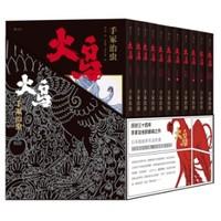 双11预售: 《火鸟》(全11册平装函套版)