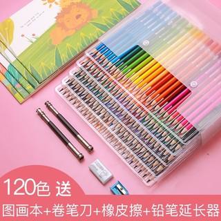 快力文 油性彩色铅笔 120色