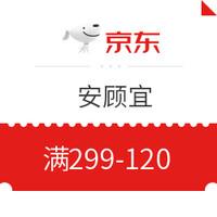 优惠券码:京东 安顾宜 成人护理用品