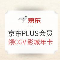 京东PLUS会员:京东 免费领CGV影城年卡