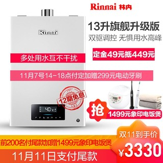 Rinnai 林内 RUS-13QS06 燃气热水器 13升