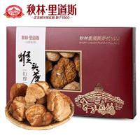 秋林山珍 猴頭菇東北特產盒裝 200g