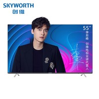 Skyworth 创维 55H9S 55英寸 液晶电视