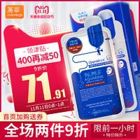 MEDIHEAL 美迪惠爾 N.M.F針劑水庫保濕面膜 新版 10片/盒 補水網紅