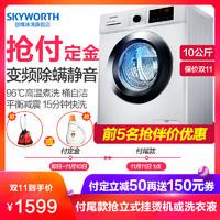 Skyworth 創維 F100PC5 10公斤 滾筒洗衣機