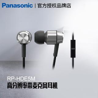 Panasonic 松下  RP-HDE5M 耳机 (通用、入耳式、银色)
