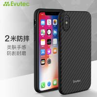 数码配件节:Evutec iPhone X/XS/XR/XS Max 凯夫拉全包防摔手机壳 多色可选
