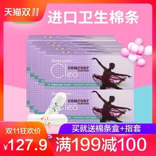 Cleo欧洲进口卫生棉条指入式10盒