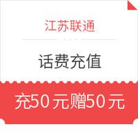 限地区:江苏联通 100元话费充值
