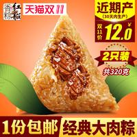 紅船 經典嘉興大肉粽160g