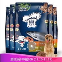Navarch 耐威克 成犬中大型犬狗粮 智利三文鱼 15kg