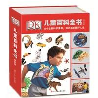 《DK儿童百科全书》精致版