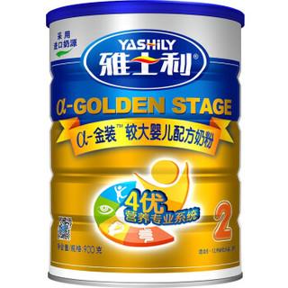 YASHILY 雅士利 α金装 较大婴儿配方奶粉 (2段、900g)