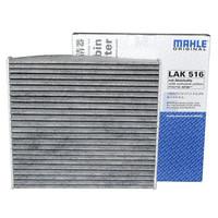 马勒(MAHLE)带碳空调滤清器 LAK516(皇冠/凯美瑞/卡罗拉/雷凌/锐志/RAV4/汉兰达/雷克萨斯/腾翼C30)