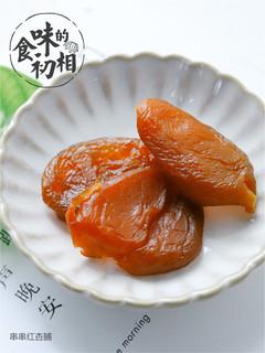 食味的初相 串串红杏脯 250g
