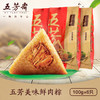 WU FANG ZHAI 五芳齋 美味鮮肉粽 600g