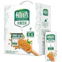 限廣東 伊利 植選原味濃香豆乳豆奶250ml*12盒/箱 植物蛋白飲料 *3件