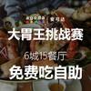 试吃试睡 第6期 : 大胃王挑战赛,6城15餐厅免费吃自助,评论报名!