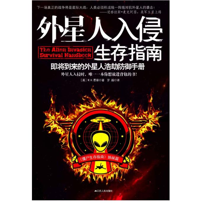 《外星人入侵生存指南:即将到来的外星人浩劫防御手册》Kindle电子书