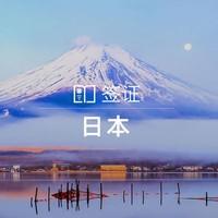 上海領區 日本五年多次簽證
