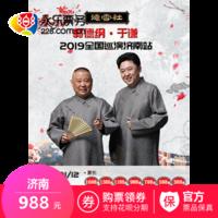 德云社郭德綱于謙2019全國巡演  濟南站